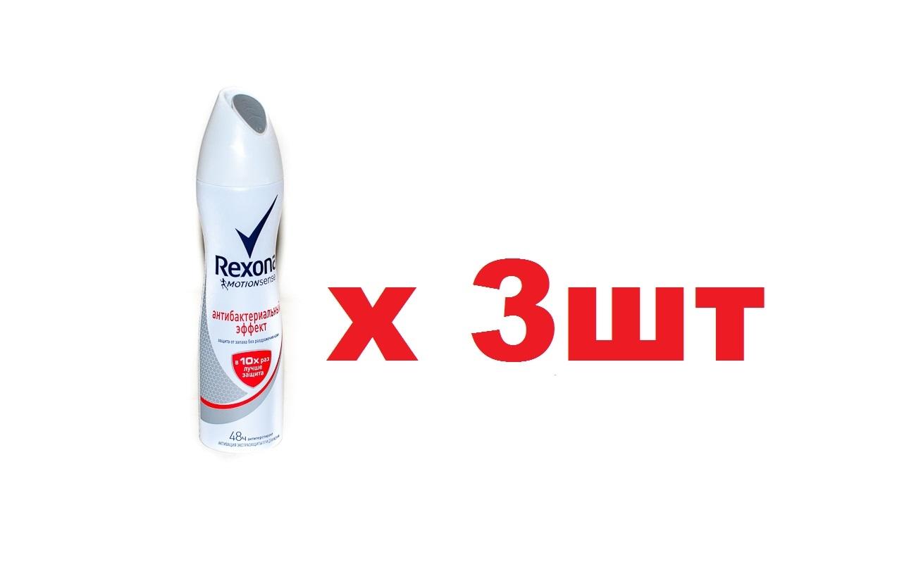 Rexona Дезодорант Спрей 150мл Антибактериальный эффект 3шт