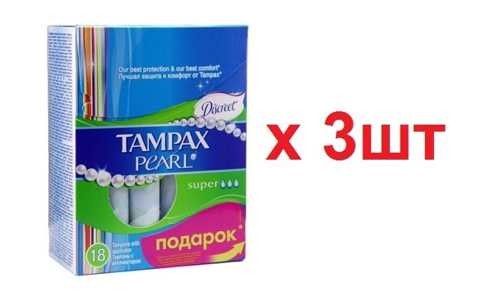 Tampax Discreet Pearl Тампоны с апликатором Super Duo 18шт+браслет в подарок 3шт