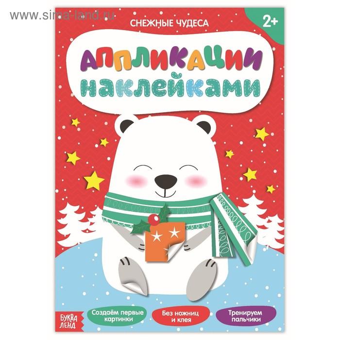 """Книжка аппликация наклейками """"Снежные чудеса"""""""
