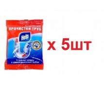 4-0399 Средство для прочистки труб Help 90г саше 5шт