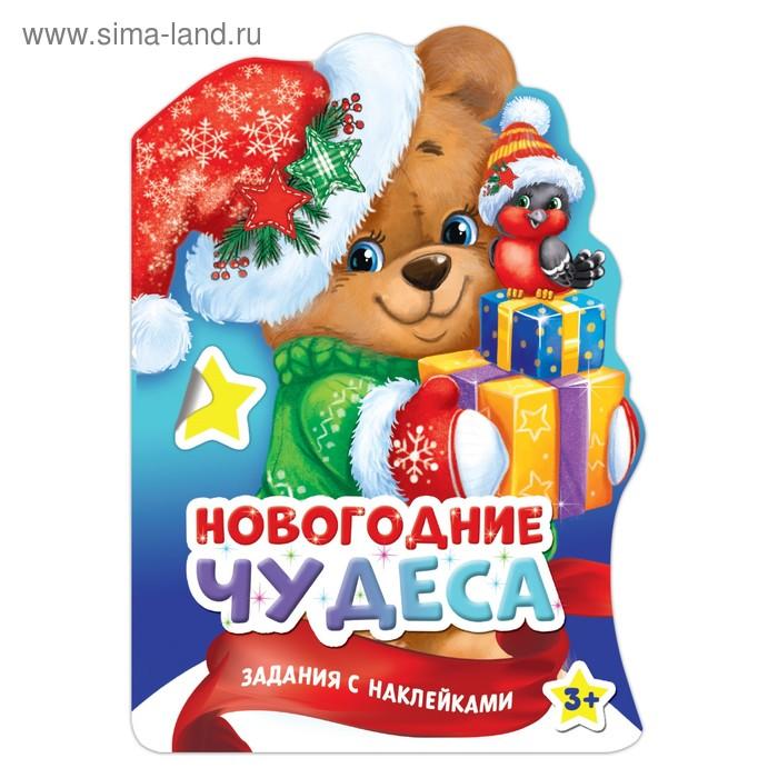 """Книжка с наклейками """"Новогодние чудеса"""""""