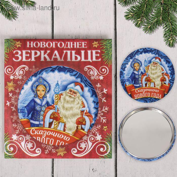 """Зеркало новогоднее в конверте """"Сказочного Нового Года, Дед Мороз и Снегурочка"""""""