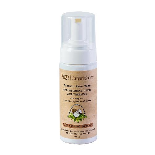 OZ! OrganicZone Пенка для умывания, для жирной и комбинированной кожи лица, шт