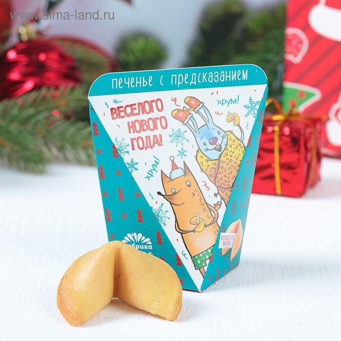 """Печенье с предсказанием 1 шт. \""""Веселого Нового года\"""""""