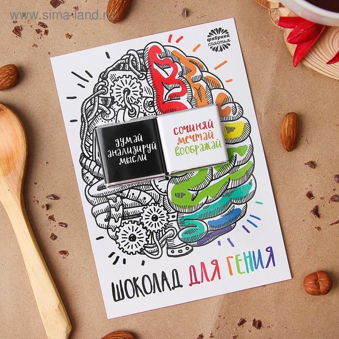 """Шоколад 2 шт на открытке \""""Для гения\"""""""