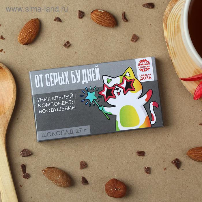 """Каталог     Продукты питания     Кондитерские изделия     Шоколад  Шоколад 27 г в коробке \""""От серых будней\"""""""
