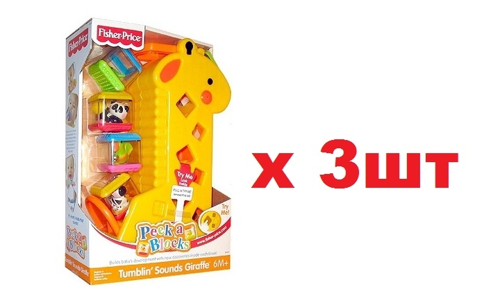 Fisher-Price Жираф музыкальный с кубиками 3шт