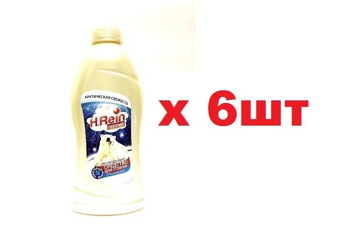 H.Rein Средство для стирки 2л Арктическая свежесть 6шт