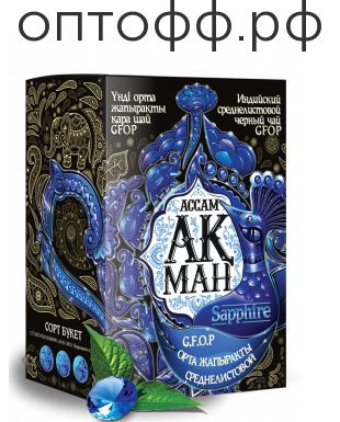 Чай Акман Sapphire индийский 200гр