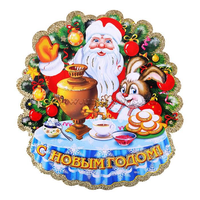 """Наклейка для декора 131-2 """"С Новым годом!"""""""