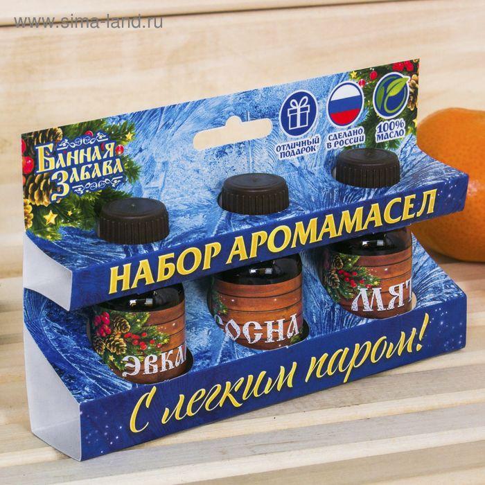 """Набор: 3 аромамасла сосна, эвкалипт и мята """"С Новым годом! С легким паром!"""", по 15 мл"""
