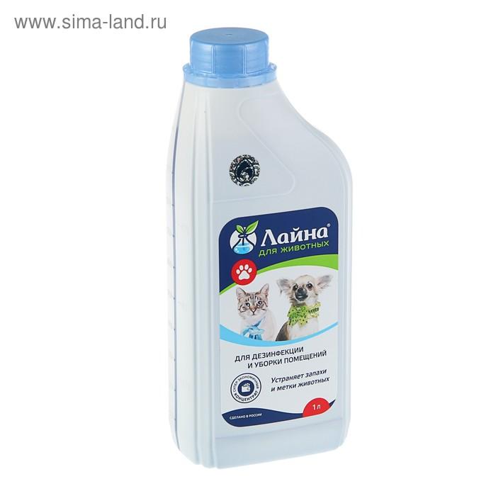 """Профессиональное средство \""""Лайна\"""" для дезинфекции и уборки помещений, 1 л"""