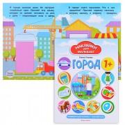Город 1+: развивающая книжка с наклейками; авт. Ульева; сер. Наклейки для малышат