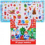 Праздничные наклейки от Деда Мороза (250Наклеек)
