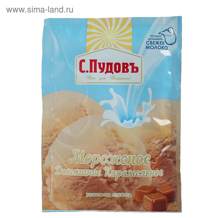 Мороженое домашнее карамельное С.Пудовъ, пленка, 0,07 кг