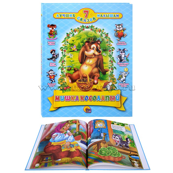 7 Сказок.Мишка косолапый