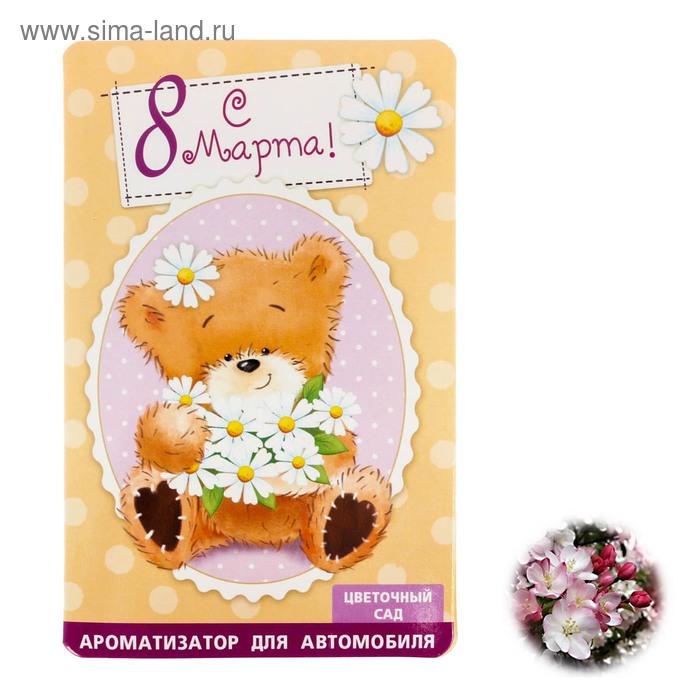 """Ароматизатор в открытке \""""С 8 Марта, мишка\"""", цветы 8 Марта"""