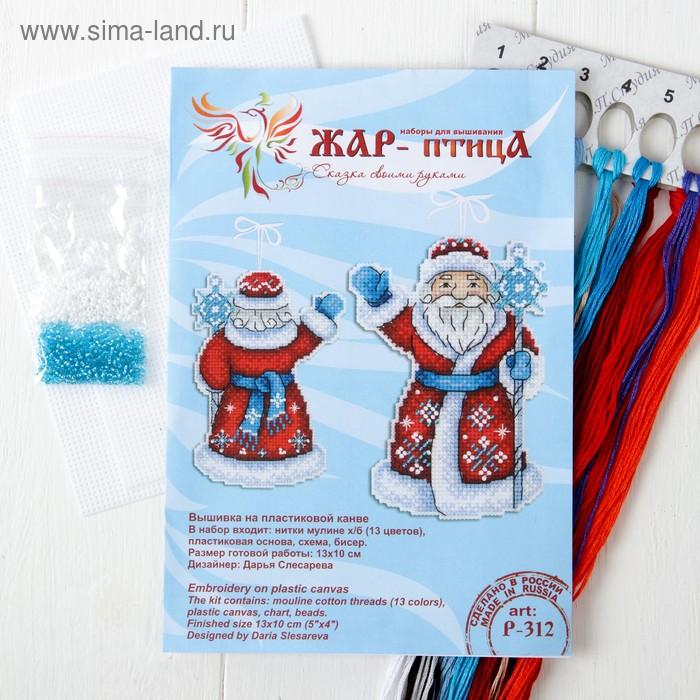 """Набор для вышивания \""""Дедушка Мороз\"""" Р-312"""