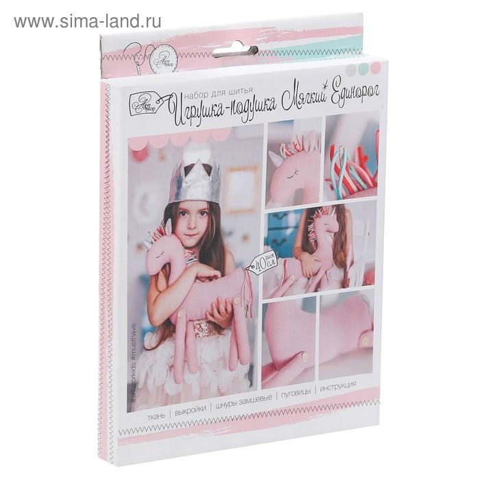 Мягкая игрушка «Мягкий Единорожка», набор для шитья, 18 × 22 × 3,6 см