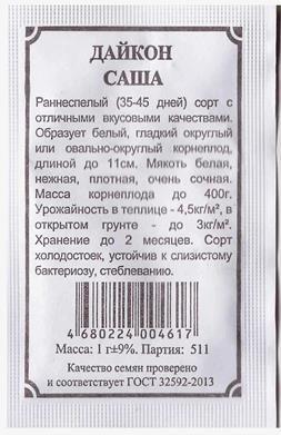 Дайкон Саша