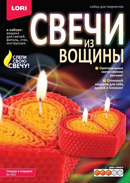 """LORI Вн-001 Свечи из вощины \""""Сердце в подарок\"""""""