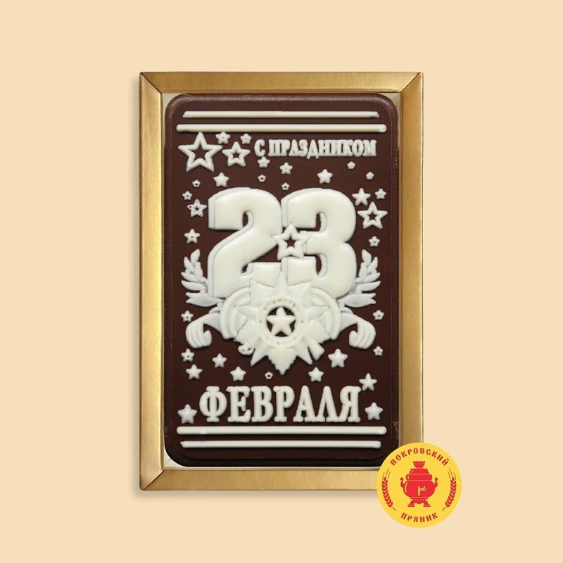 """С Праздником \""""23 Февраля\"""" (160 грамм)"""