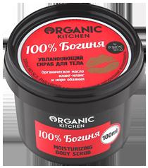 """""""Organic shop"""" Скраб увлажняющий для тела """"100% Богиня"""""""