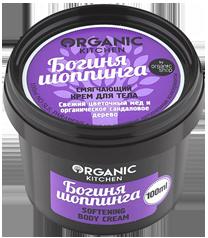 """""""Organic shop"""" Крем для тела смягчающий """"Богиня шопинга"""""""