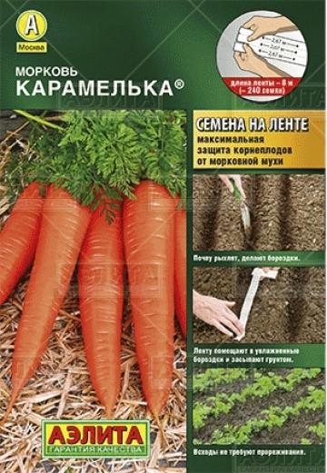 Морковь Карамелька (лента) (Код: 10807)