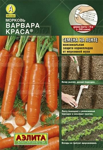 Морковь Варвара краса (лента) (Код: 82343)