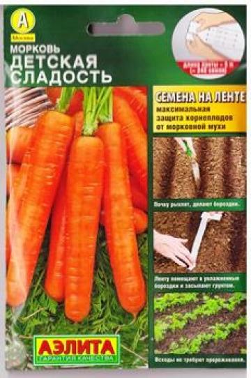 Морковь Детская сладость (лента) (Код: 80994)