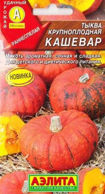 Тыква Кашевар (Код: 82934)