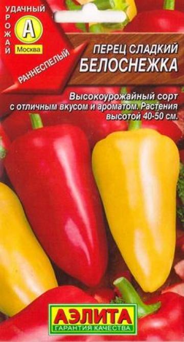 Перец Белоснежка (Код: 8530)
