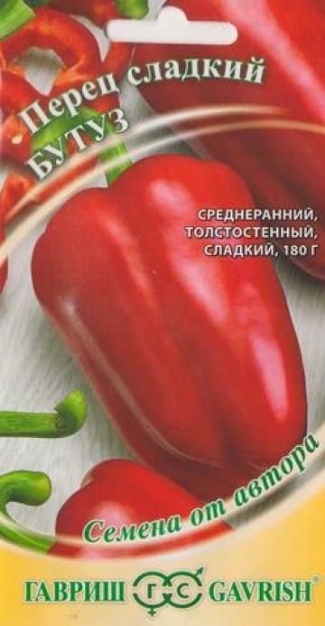 Перец Бутуз (Код: 15639)