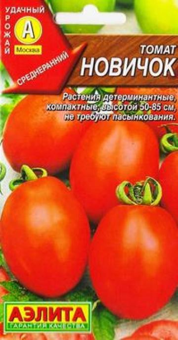 Томат Новичок (Код: 8249)