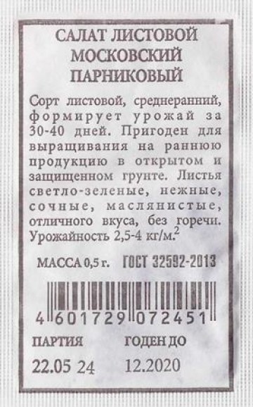 Салат Московский парниковый (Код: 80285)