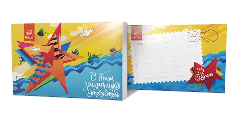 """Конфеты Миндаль и киви \""""С Днем защитника Отечества\"""" (пожелание-открытка) обечайка"""