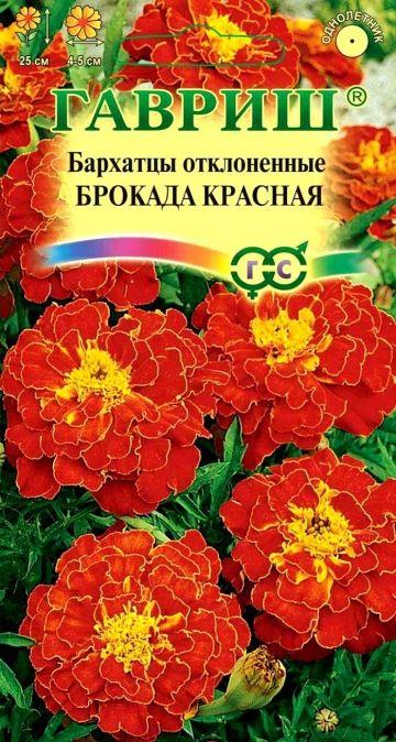Бархатцы Брокада Красная (Код: 71809)