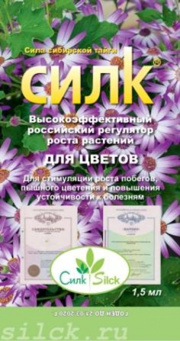 Силк для цветов (регулятор роста растений)