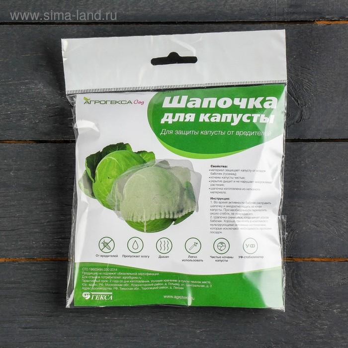 Чехол для капусты, спанбонд с УФ-стабилизатором, набор 5 шт., белый