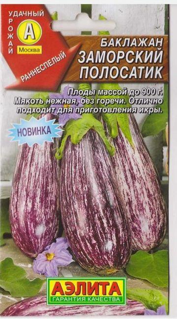 Баклажан Заморский полосатик