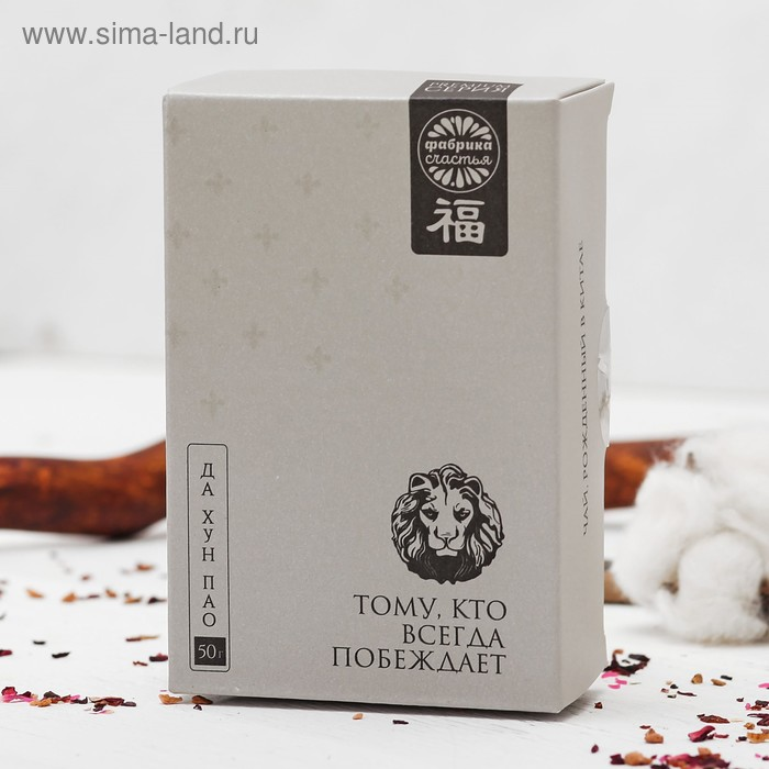 """Чай премиум \""""Тому, кто всегда побеждает\"""", Да Хун Пао, 50 г"""