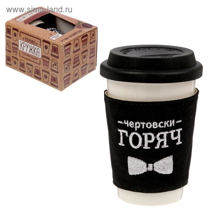 "Термокружка в чехле ""Чертовски горяч"", 360 мл"