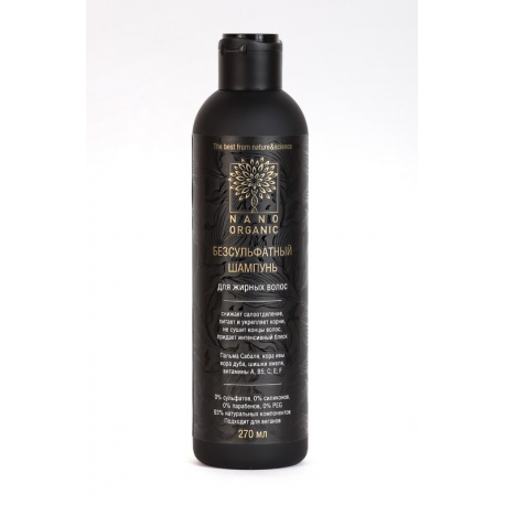 Nano organic Шампунь для жирных волос, 270мл