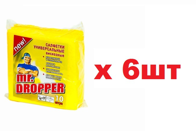 Mr.Dropper Салфетки универсальные виcкозные желтые 10шт 6шт