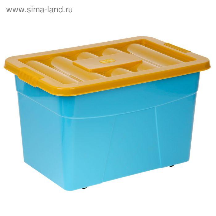 Ящик для игрушек на колёсиках, с крышкой, 65 л, цвет голубой