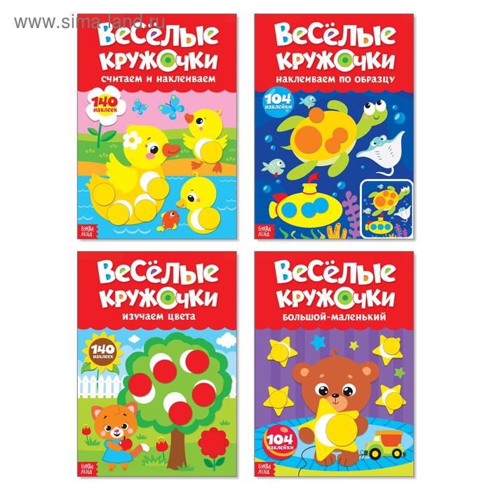 """Набор обучающих книжек с наклейками \""""Весёлые кружочки\"""" 4 шт 16 стр."""