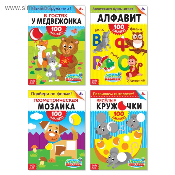100 наклеек набор «Учим алфавит и формы», 4 шт по 16 стр. 100 наклеек Буква-ленд
