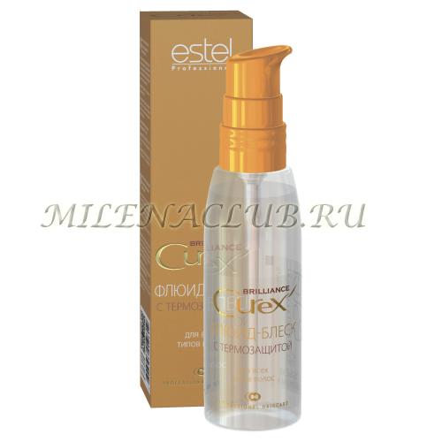 Estel Curex Brilliance Флюид-блеск с термозащитой для всех типов волос 100 мл