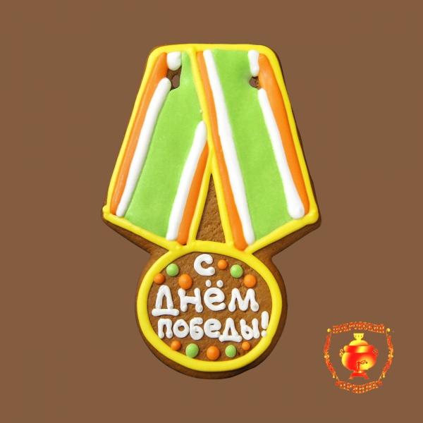 Медаль С Днем Победы(270 гр)
